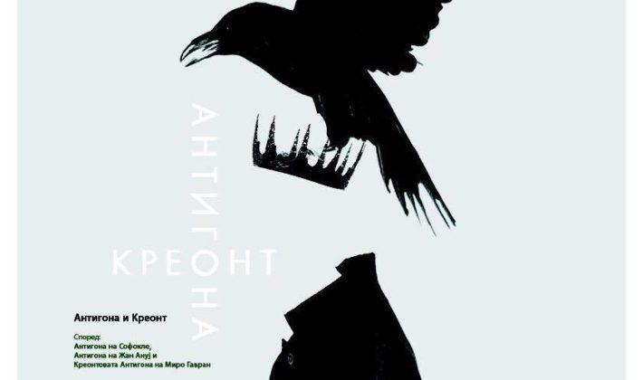 """Predstava """"Antigona i Kreont"""" gostuje u subotu na sceni SARTR-a"""